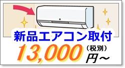 新品エアコン工事