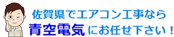 佐賀県でエアコン取外・取付なら青空電気│誠実対応で25年