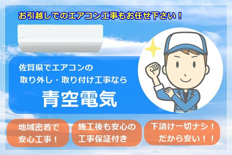 青空電気2